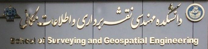 دانشکده مهندسی نقشه برداری و اطلاعات مکانی